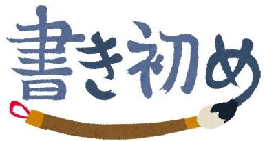 free-illustration-kakizome-title-irasutoya