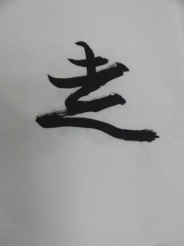 10hasiru