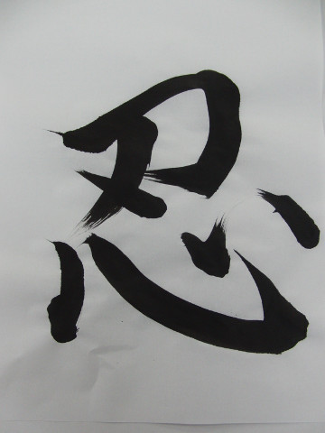12sinobu