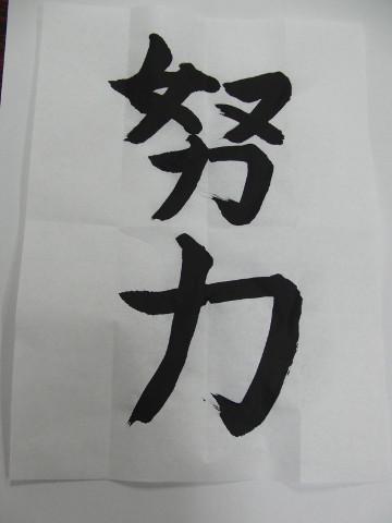 1doryoku