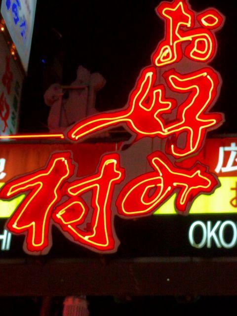 okonomi_640